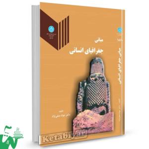 کتاب مبانی جغرافیای انسانی تالیف دکتر جواد صفی نژاد