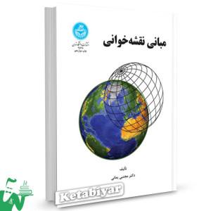 کتاب مبانی نقشه خوانی تالیف دکتر مجتبی یمانی