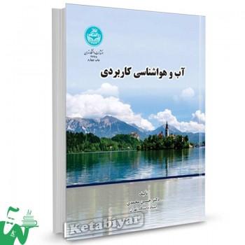 کتاب آب و هواشناسی کاربردی تالیف دکتر حسین محمدی