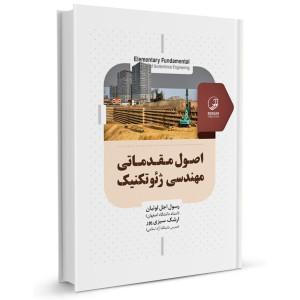 کتاب اصول مقدماتی مهندسی ژئوتکنیک تالیف دکتر رسول اجل لوئیان