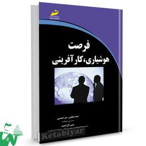 کتاب فرصت هوشیاری، کارآفرینی تالیف سیدسیاوش میرحسینی
