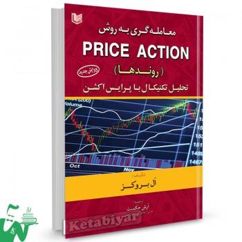 کتاب معامله گری به روش پرایس اکشن PRICE ACTION (روندها) تالیف ال بروکز ترجمه آرش حکمت