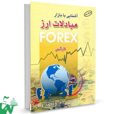 کتاب آشنایی با بازار بین المللی مبادلات ارز (فارکس) تالیف دکتر علی محمدی