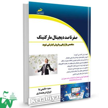 کتاب صفر تا صد دیجیتال مارکتینگ تالیف سعید حکیمی نیا