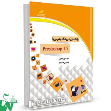 کتاب راه اندازی فروشگاه اینترنتی با prestashop 1.7 تالیف پرنیا یعقوبی