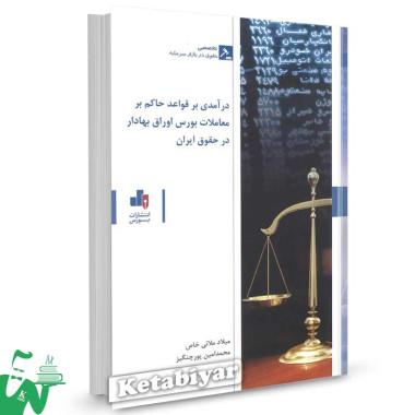 کتاب درآمدی بر قواعد حاکم بر معاملات بورس اوراق بهادار در حقوق ایران تالیف میلاد ملائی خاص