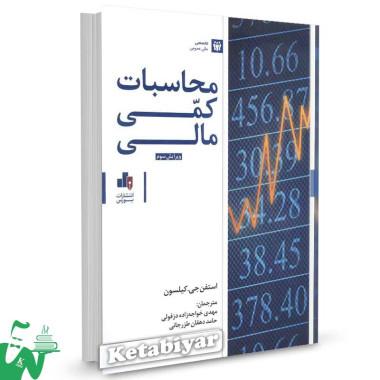 کتاب محاسبات کمی مالی تالیف استفن جی. کیلسون ترجمه مهدی خواجه زاده دزفولی