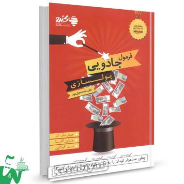 کتاب فرمول جادویی پولسازی تالیف جیمز مک کنا ترجمه علی اسماعیل پور