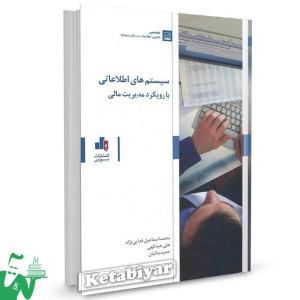 کتاب سیستم های اطلاعاتی با رویکرد مدیریت مالی تالیف محمداسماعیل فدایی نژاد