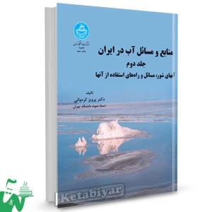 کتاب منابع و مسائل آب در ایران (جلد دوم) تالیف دکتر پرویز کردوانی