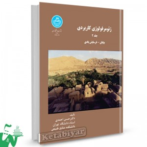 کتاب ژئومرفولوژی کاربردی جلد دوم (بیابان-فرسایش بادی) تالیف دکتر حسن احمدی