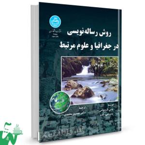 کتاب روش رساله نویسی در جغرافیا و علوم مرتبط تالیف تونی پارسونس ترجمه حسین محمدی