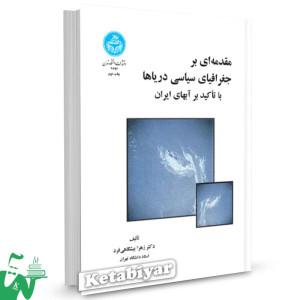 کتاب مقدمه ای بر جغرافیای سیاسی دریاها با تاکید بر آبهای ایران تالیف زهرا پیشگاهی فرد