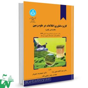کتاب کاربرد فناوری اطلاعات در علوم زمین تالیف دکتر سید کاظم علوی پناه