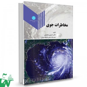 کتاب مخاطرات جوی تالیف دکتر حسین محمدی