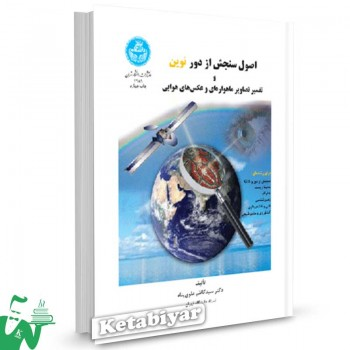 کتاب اصول سنجش از دور نوین تالیف دکتر سید کاظم علوی پناه