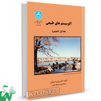 کتاب اکوسیستم های طبیعی (جلد اول) عمومی تالیف دکتر پرویز کردوانی