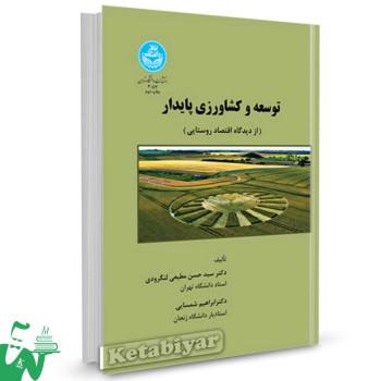 کتاب توسعه و کشاورزی پایدار تالیف دکتر سید حسن مطیعی لنگرودی