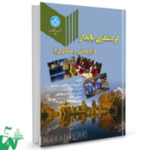 کتاب گردشگری پایدار (روستایی و عشایر) تالیف دکتر مجتبی قدیری معصوم