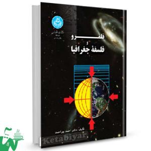 کتاب قلمرو و فلسفه جغرافیا تالیف دکتر احمد پوراحمد