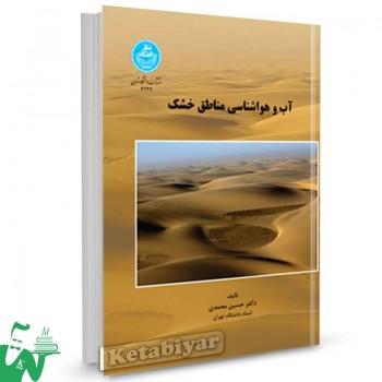 کتاب آب و هواشناسی مناطق خشک تالیف دکتر حسین محمدی