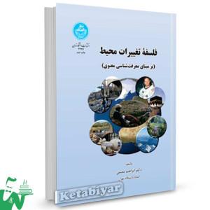کتاب فلسفه تغییرات محیط تالیف دکتر ابراهیم مقیمی