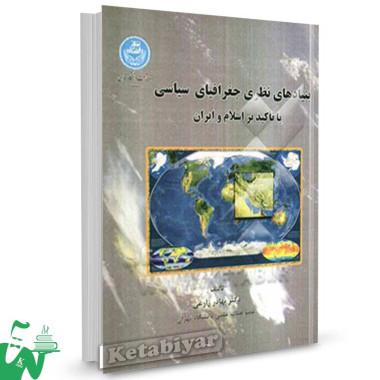 کتاب بنیادهای نظری جغرافیای سیاسی تالیف دکتر بهادر زارعی
