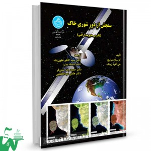 کتاب سنجش از دور شوری خاک تالیف گرسیلا مترنیچ ترجمه سید کاظم علوی پناه
