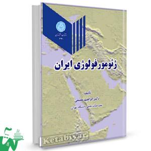 کتاب ژئومورفولوژی ایران تالیف دکتر ابراهیم مقیمی