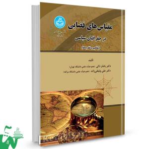 کتاب مقیاس های فضایی در جغرافیای سیاسی (مفاهیم و نظریه ها) تالیف یاشار ذکی