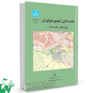 کتاب نقشه های ژئومورفولوژی تالیف دکتر مجتبی یمانی