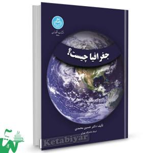 کتاب جغرافیا چیست تالیف دکتر حسین محمدی