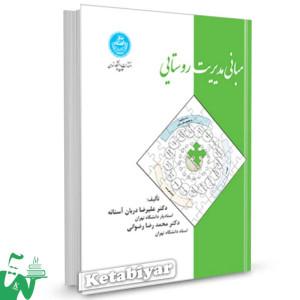 کتاب مبانی مدیریت روستایی تالیف دکتر علیرضا دربان آستانه