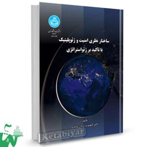 کتاب ساختار نظری و امنیت ژئوپلیتیک تالیف دکتر کیومرث یزدان پناه درو
