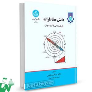 کتاب دانش مخاطرات تالیف دکتر ابراهیم مقیمی