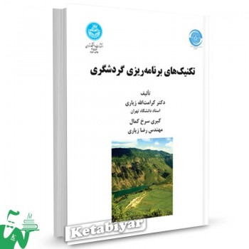 کتاب تکنیک های برنامه ریزی گردشگری تالیف دکتر کرامت الله زیاری