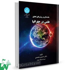 کتاب مقدمه ای بر روش های تحقیق علمی در جغرافیا تالیف دکتر حسین محمدی