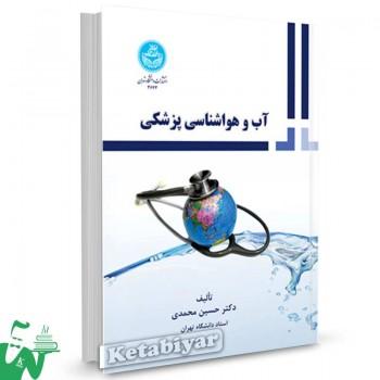 کتاب آب و هواشناسی پزشکی تالیف دکتر حسین محمدی