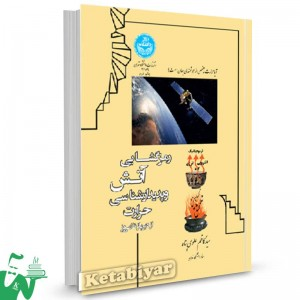 کتاب رمزگشایی آتش و پدیدارشناسی حرارت تالیف دکتر سید کاظم علوی پناه