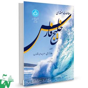 کتاب مطالعات منطقه ای خلیج فارس تالیف دکتر بهادر زارعی