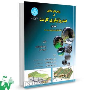 کتاب روش های تحقیق در هیدروژئولوژی کارست (جلد اول) تالیف نیکو گولدشایدر ترجمه مهرنوش قدیمی