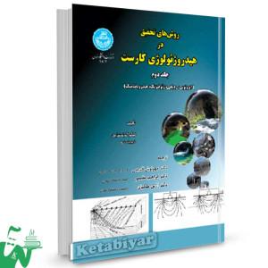 کتاب روش های تحقیق در هیدروژئولوژی کارست (جلد دوم) تالیف نیکو گولدشایدر ترجمه مهرنوش قدیمی