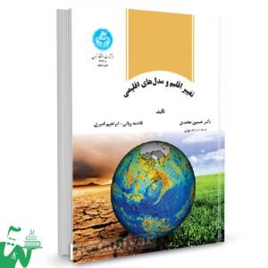 کتاب تغییر اقلیم و مدل های اقلیمی تالیف دکتر حسین محمدی