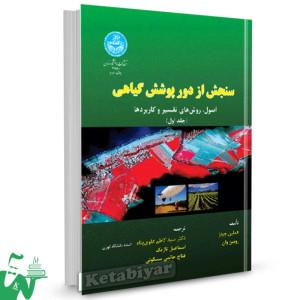 کتاب سنجش از دور پوشش گیاهی (جلد اول) تالیف هملین جونز ترجمه سید کاظم علوی پناه