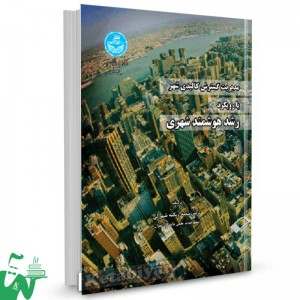 کتاب مدیریت گسترش کالبدی شهر با رویکرد رشد هوشمند شهری تالیف دکتر سعید زنگنه شهرکی