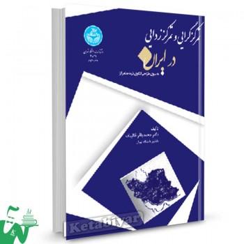 کتاب تمرکزگرایی و تمرکززدایی در ایران تالیف دکتر محمدباقر قالیباف