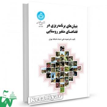 کتاب بنیان های برنامه ریزی در فضاهای متغیر روستایی تالیف دکتر فضیله خانی