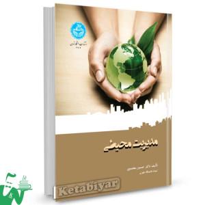 کتاب مدیریت محیطی تالیف دکتر حسین محمدی