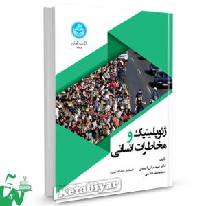 کتاب ژئوپلیتیک و مخاطرات انسانی تالیف دکتر سید عباس احمدی