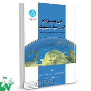 کتاب قرن بیست و یکم قرن آسیا - پاسیفیک تالیف دکتر بهادر زارعی
